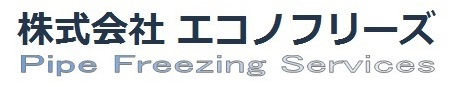 株式会社エコノフリーズ (凍結工法 水道工事)