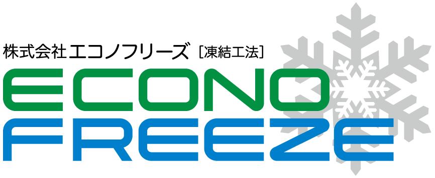 株式会社エコノフリーズ(凍結工法 水道工事)